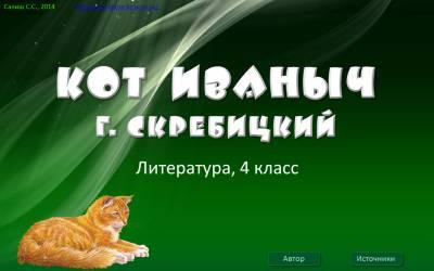 кот иваныч скребицкий картинки